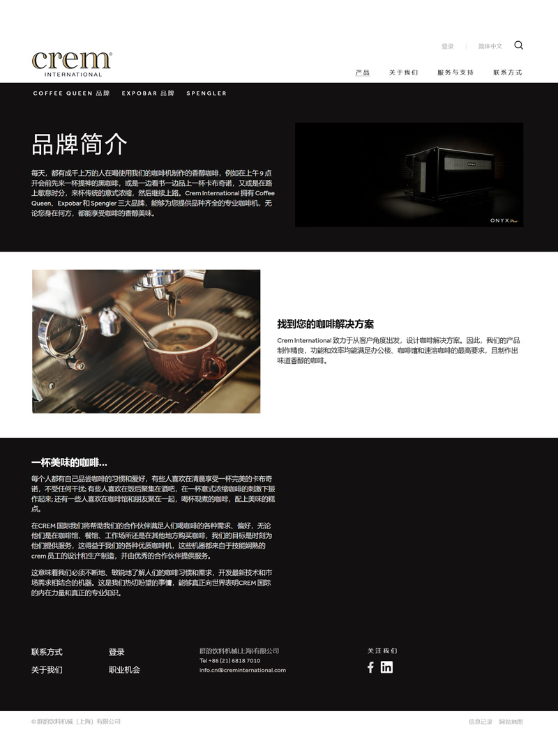 Web development China | Crem, professional coffee machines
